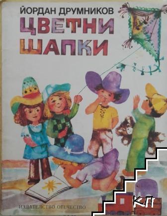 Цветни шапки