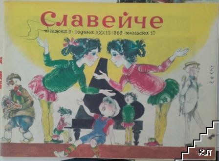 Славейче. Бр. 10 / 1989