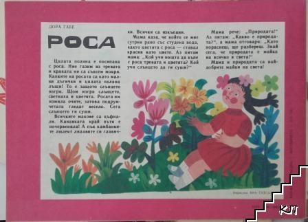 Славейче. Бр. 10 / 1989 (Допълнителна снимка 1)