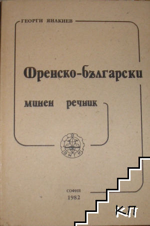 Френско-български минен речник