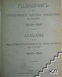 Годишник на Пловдивската народна библиотека и музей