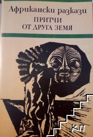 Африкански разкази. Притчи от друга земя