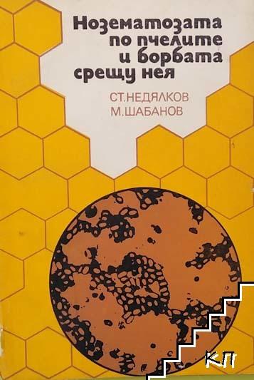 Нозематозата по пчелите и борбата срещу нея
