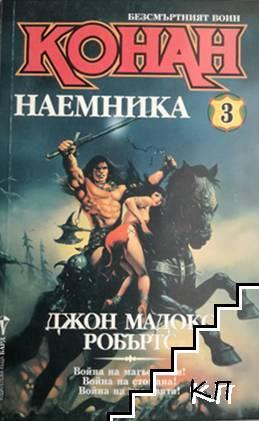 Безсмъртният войн Конан. Книга 3: Конан Наемника