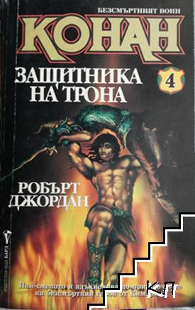 Безсмъртният войн Конан. Книга 4: Защитника на трона
