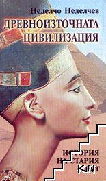 Древноизточната цивилизация