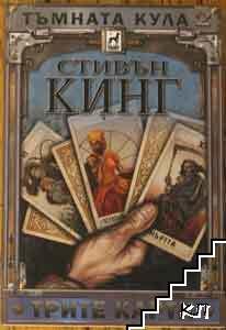 Тъмната кула 2: Трите карти