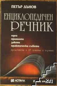 Енциклопедичен речник. Книга 2: Р-Я