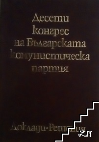 Десети конгрес на Българската комунистическа партия