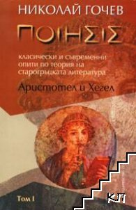 Класически и съвременни опити по теория на старогръцката литература. Том 1: Аристотел и Хегел