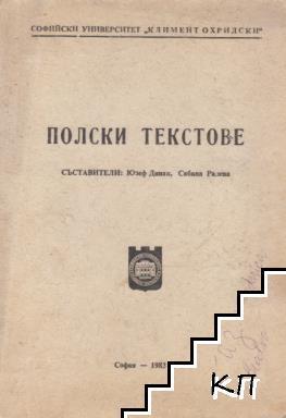 Полски текстове