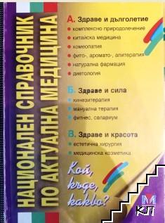 Национален справочник по актуална медицина