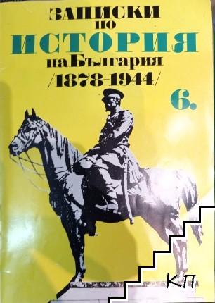 Записки по история на България (1878 -1944) за 6. клас