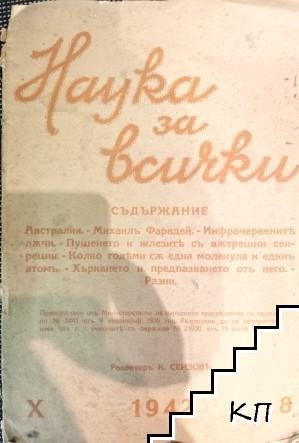Наука за всички. Кн. 8 / 1942
