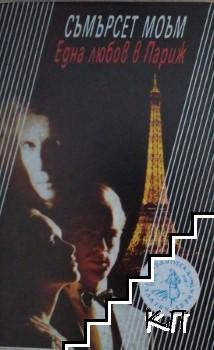 Една любов в Париж