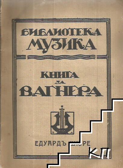 Книга за Вагнера