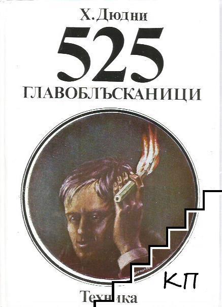 525 главоблъсканици