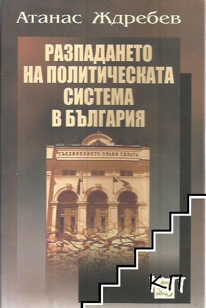 Разпадането на политическата система в България