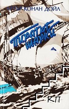 Пиратът Шарки