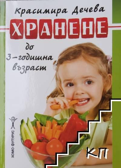 Хранене до 3-годишна възраст