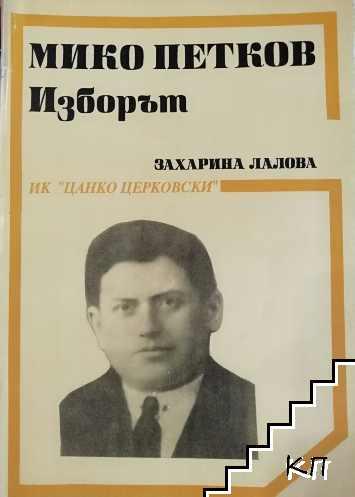 Мико Петков: Изборът
