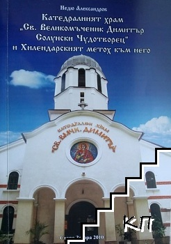 """Катедралният храм """"Св. Великомъченик Димитър Солунски Чудотворец"""" и Хилендарският метох към него"""""""