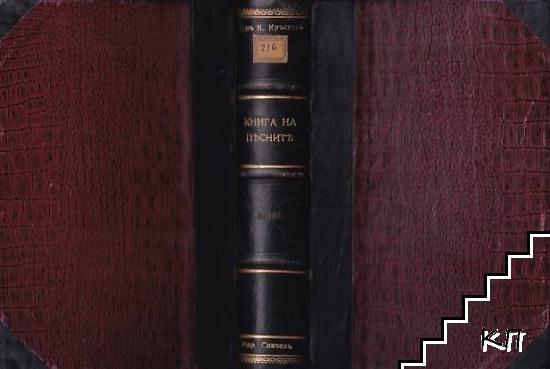 Книга на песните / Ролята на личностьта въ историята / Азъ убихъ