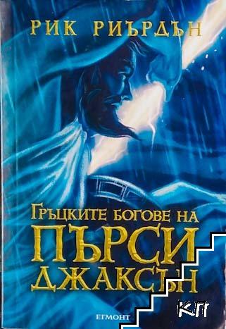 Гръцките богове на Пърси Джаксън