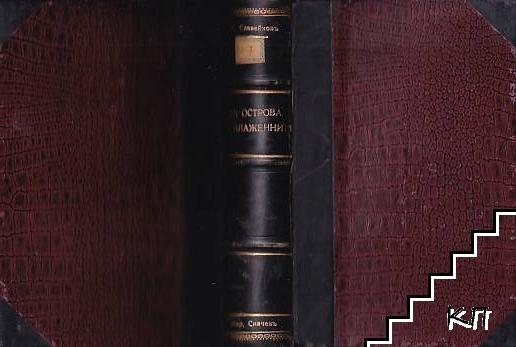Събрани съчинения въ седемъ тома. Том 4: На острова на блажените / Въ страната на съветите