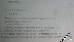 Годишникъ на народната библиотека въ Пловдивъ (Допълнителна снимка 1)