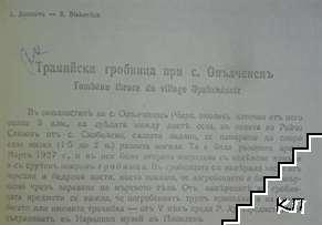 Годишникъ на народната библиотека въ Пловдивъ (Допълнителна снимка 2)