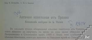 Годишникъ на народната библиотека въ Пловдивъ (Допълнителна снимка 3)