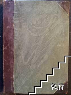 Сборникъ за народни умотворения, наука и книжнина. Книгa IV