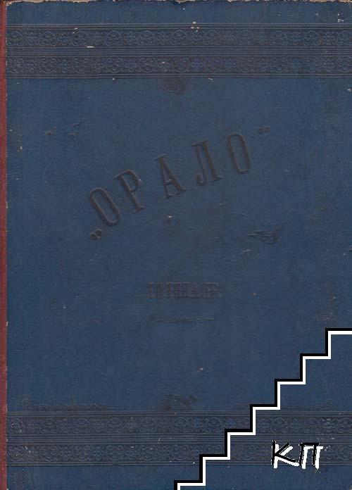 Орало. Бр. 1-24 / 1897