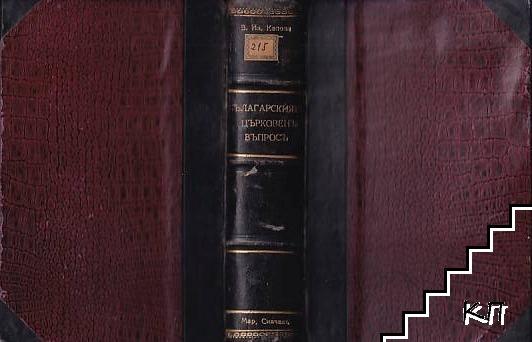 Българскиятъ църковенъ въпросъ / Млада Индия / Къмъ Северния полюсъ / Европейскиятъ гений. Книга 3-6 / Около правосъдието
