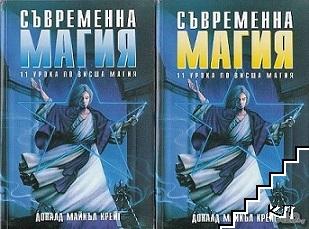 Съвременна магия. Книга 1-2