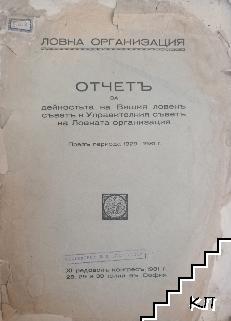 Отчетъ за дейностьта на Вишия ловенъ съветъ и Управителния съветъ на Ловната организация презъ периода 1929-1931