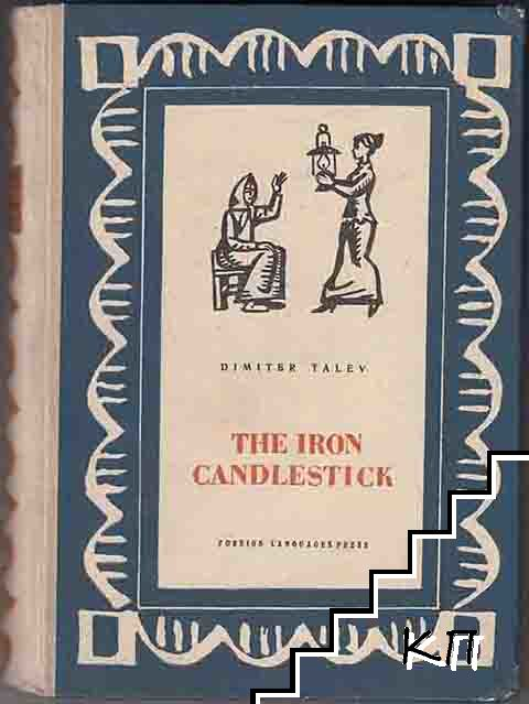 The Iron Candlestick