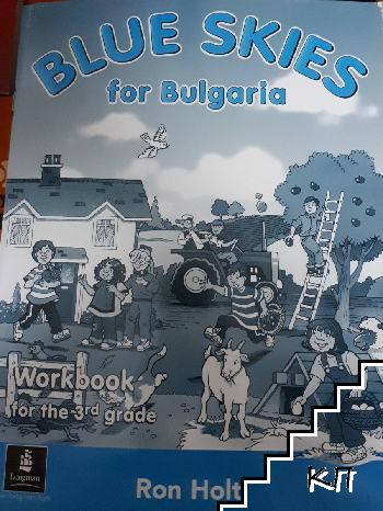Blue Skies for Bulgaria for the 3rd grade. Workbook