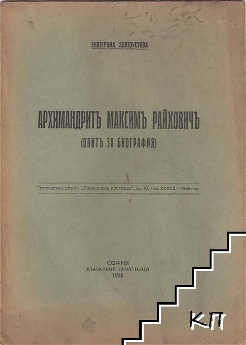 Архимандритъ Максимъ Райковичъ