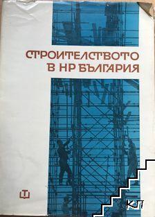 Строителството в НР България