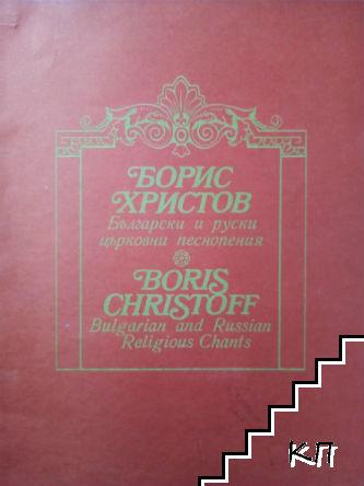 Борис Христов: Български и руски църковни песнопения / Boris Hristoff: Bulgarian And Russian Religious Chants
