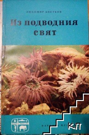 Из подводния свят
