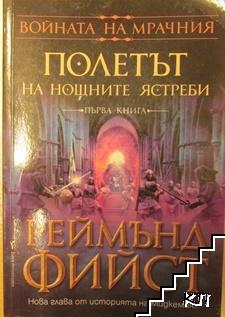 Войната на мрачния. Книга 1: Полетът на нощните ястреби