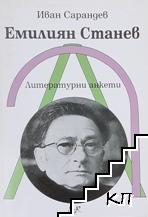 Емилиян Станев. Литературни анкети + CD