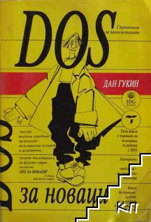 DOS за новаци