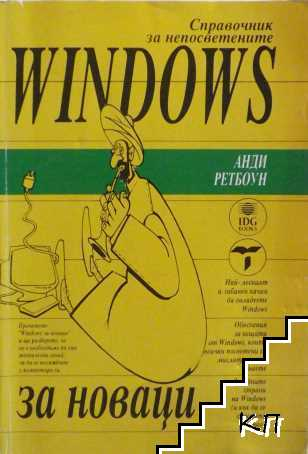 Windows за новаци