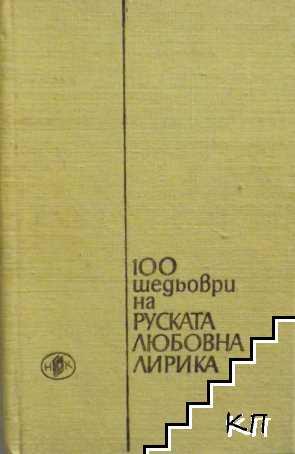 100 шедьоври на руската любовна лирика