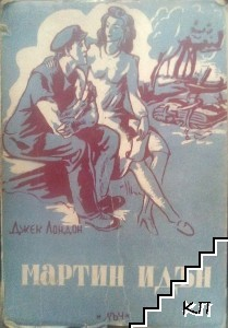 Мартин Идън