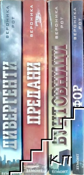 Дивергенти. Книга 1-4